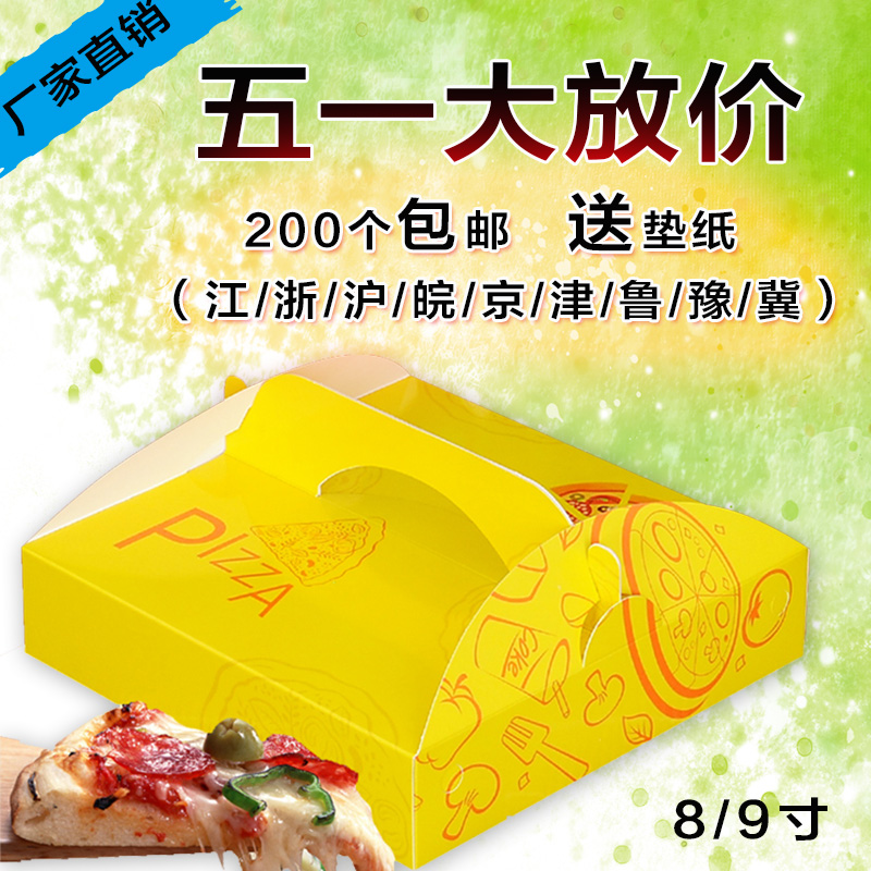 New year mita 6/7/8/9 inch portable than pizza pizza box packing box pizza box food packaging carton