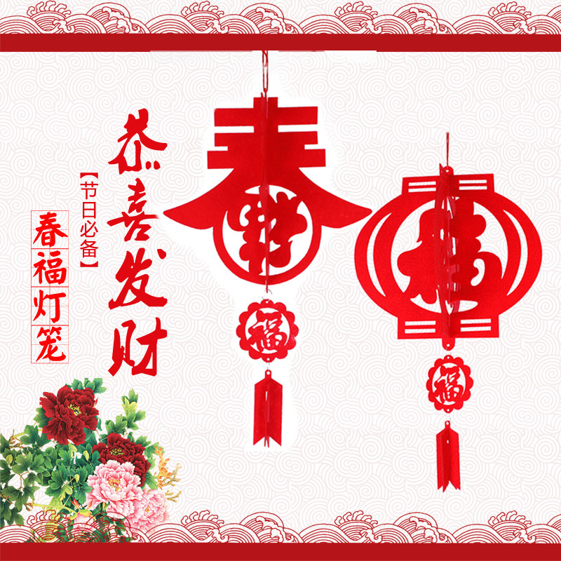 New year's day wovens stereoscopic spring word word blessing festive lanterns decorated red lanterns lanterns lanterns chinese new year ornaments