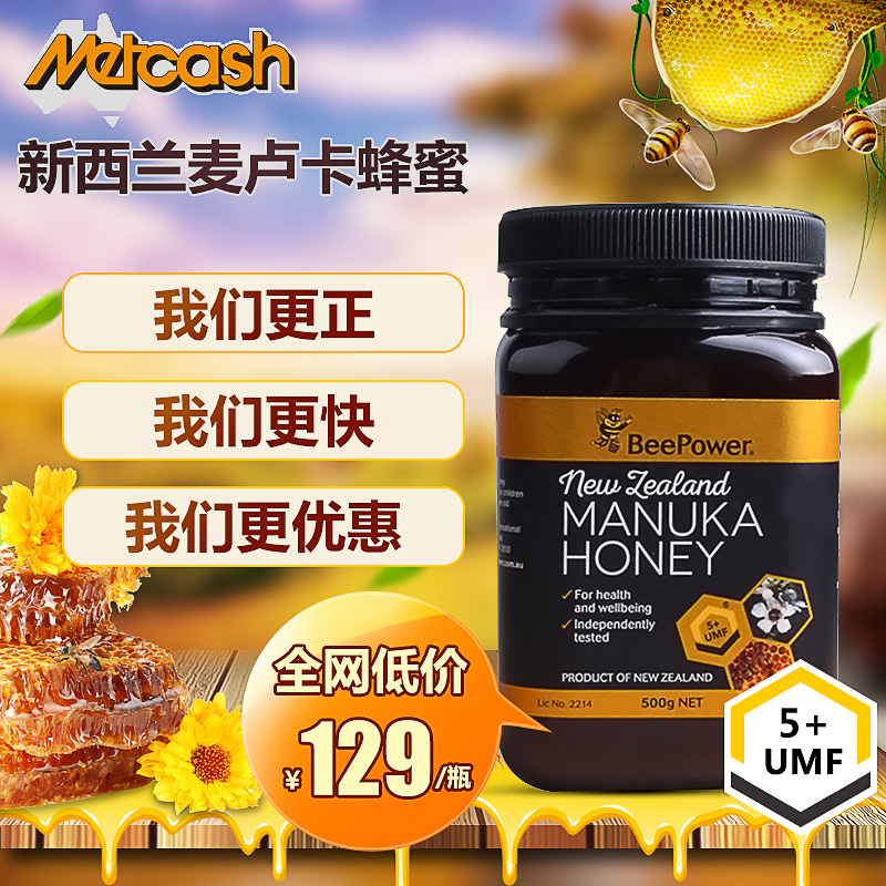 New zealand imported honey umf 5 + manuka bee power natural mature honey 500g/bottle
