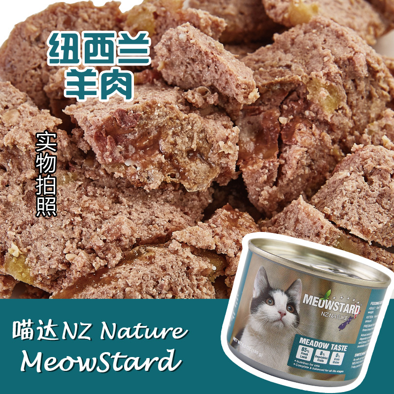 New zealand nz nature canned cat meow up natural staple food cat lamb 185g