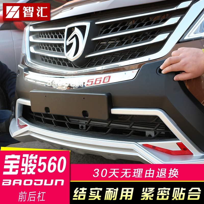 Newell 560 dedicated baojun 560 modified bumper protection bars front and rear bumper 560 decorative front bumper protection bars