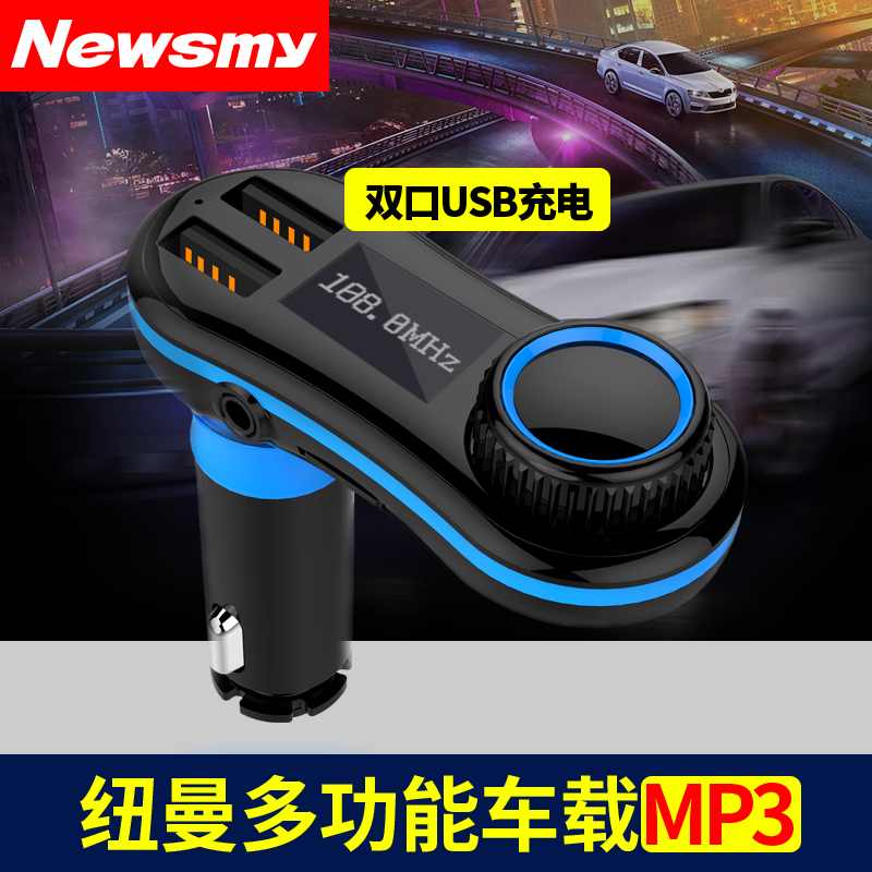 Newman c27 car mp3 player cigarette lighter plug card u disk aux car music car charger one in Ii