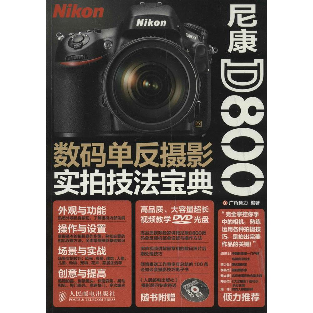 Nikon d800 digital slr photography really making techniques canon genuine selling book photo album