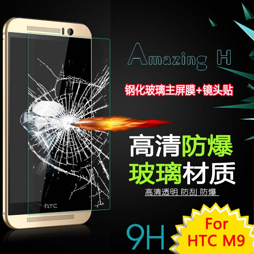 Nile gold htc M9e tempered glass membrane film htc one bistec m9w m9s image stabilization of the film version of the phone film glass film
