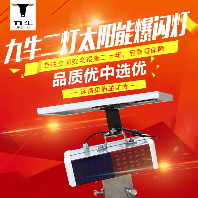 Nine cattle standard edition led red and blue strobe lights solar traffic warning lights road sided strobe flashing lights
