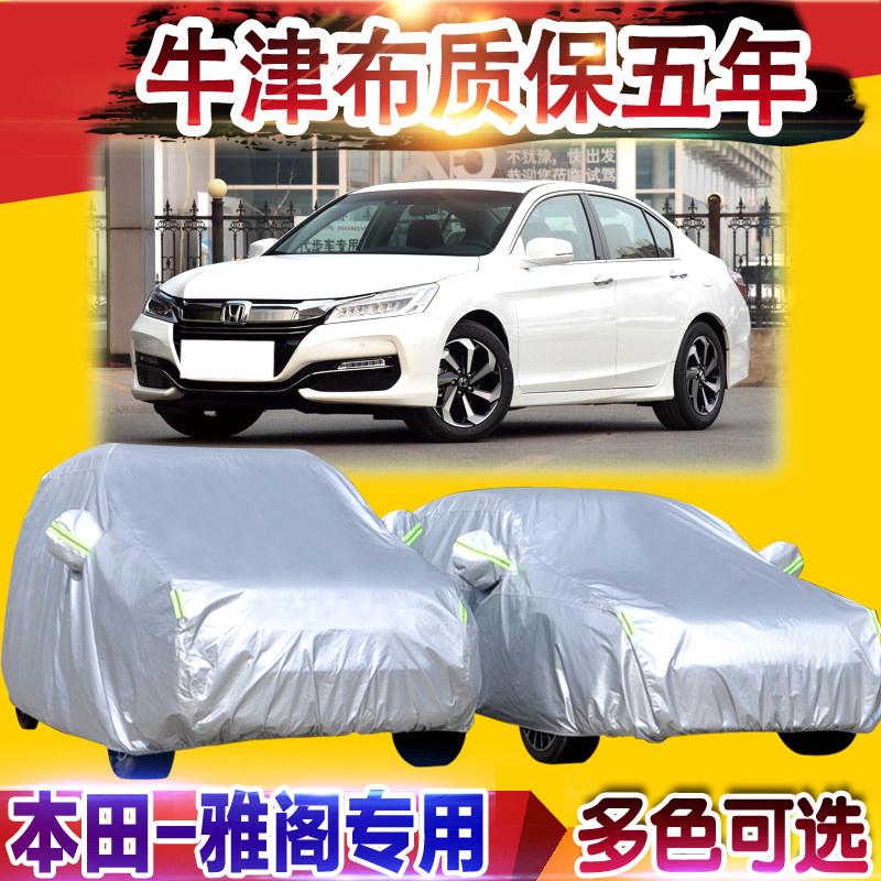 Nine generations of the honda accord seven generations eight generations special car cover sewing thicker insulation sunscreen rain and dust cover car cover car cover