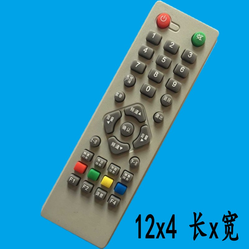 Nine in nine small remote control wholesale star on satellite remote control wholesale