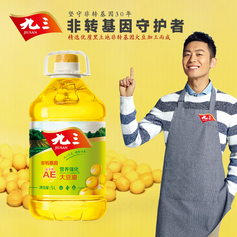 Nine three non genetically modified ae fortified soybean oil 5l edible oil fortified with vitamin a 、 e