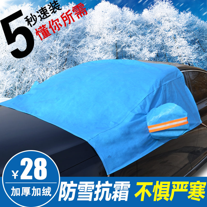 Nisang qi chun nissan sylphy teana tiida qashqai livina sun ma chi front windshield windshield cover half cover sewing