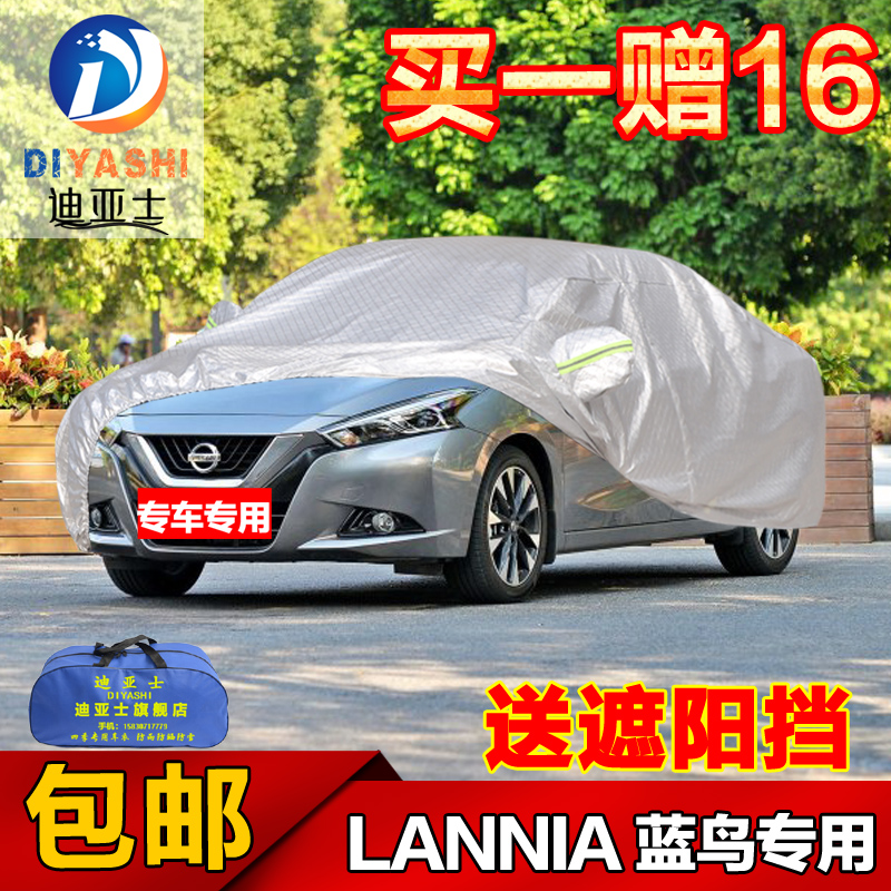 Nissan bluebird nissan bluebird special sewing thick sewing car hood visor anti dust sun rain car cover