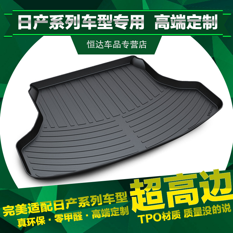 Nissan chun novel new tiida livina new sylphy trail dedicated car trunk mat trunk mat new teana