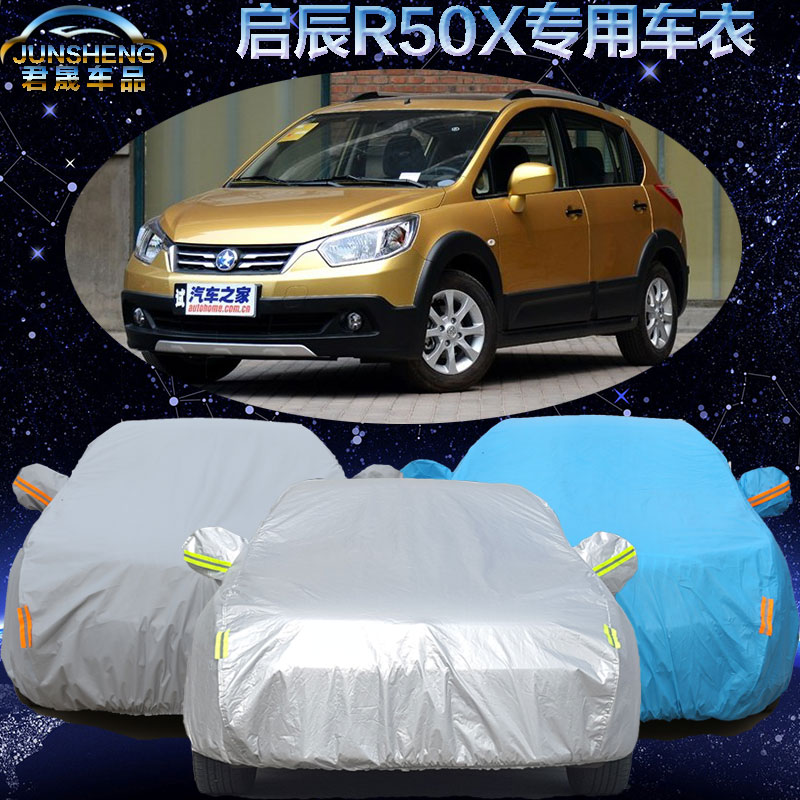 Nissan kai chen kai chen r50x kai chen r50x hatchback car cover special sewing thick rain car car sewing sets