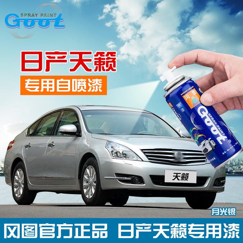 Nissan teana car refinish paint scratch repair pen hand from the spray paint spray paint cans white black jasper silver moonlight ivory paint