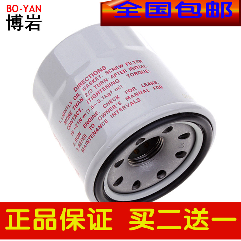 Nissan teana old new teana duke sunshine bluebird loulan odin rui qi oil filter filter grid
