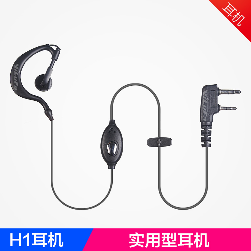 Nm23-h1 walkie talkie headset headset earplugs for baofeng feng bf-888s 777SBF-666S step hearing x-30