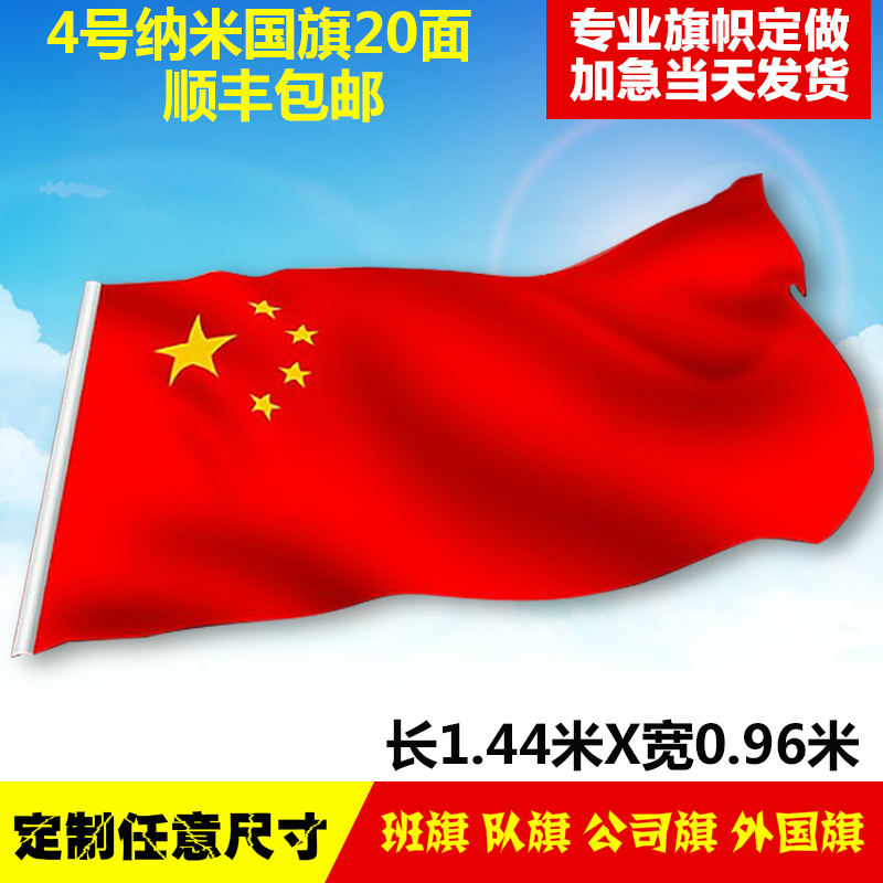 No. 3 upscale nano waterproof 144*96 chinese national day flag red flag custom banner flag flag flag wholesale