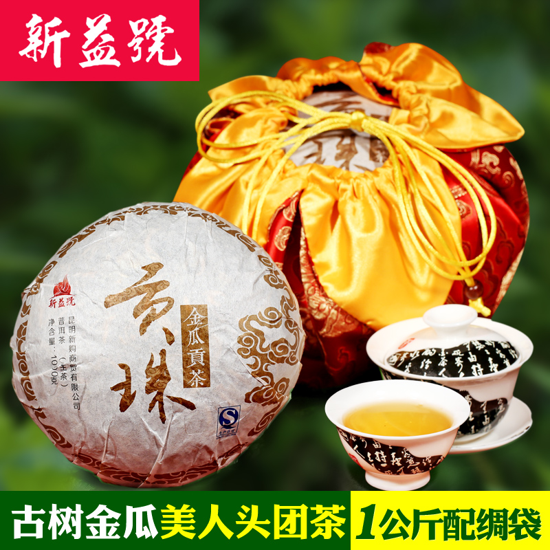 No new benefits pu'er tea raw pumpkin tribute tea团茶g beauty head pu'er tea trees raw da