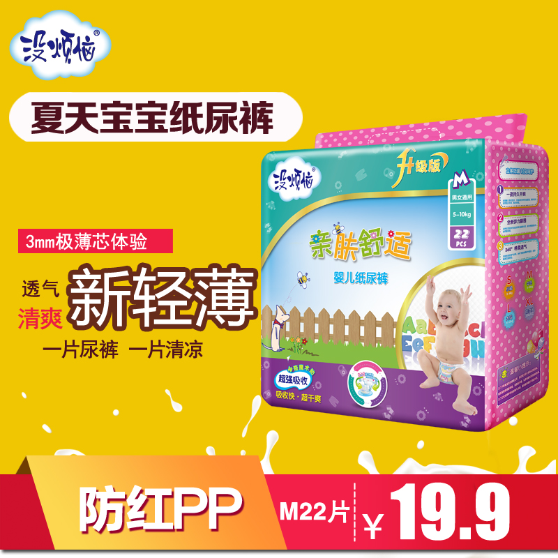No worries qinfu comfort diapers diapers m code 22 special offer