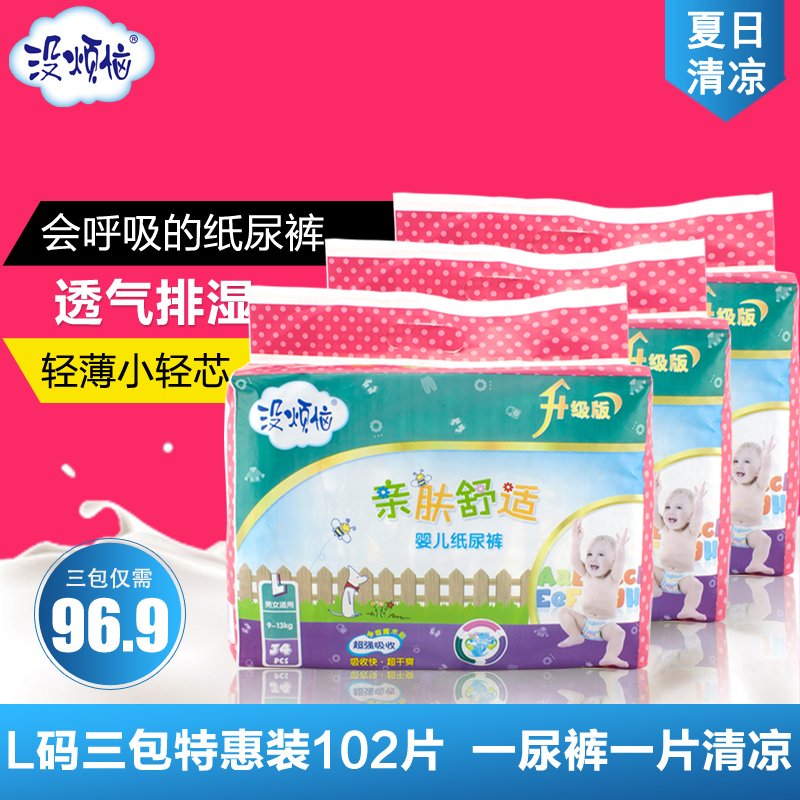 No worries qinfu comfort special diapers diapers l code three packs a total of 102 tablets