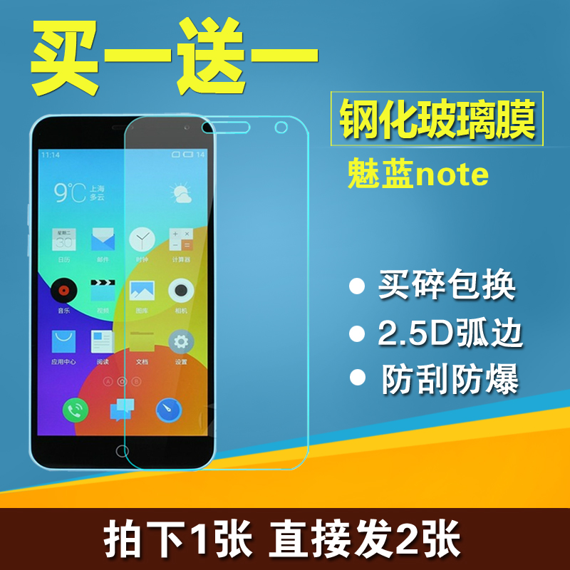 Noble house charm charm blue note blue note meizu charm charm blue note blue note tempered glass membrane film anti blu-ray herculite 5.5 mobile phone film