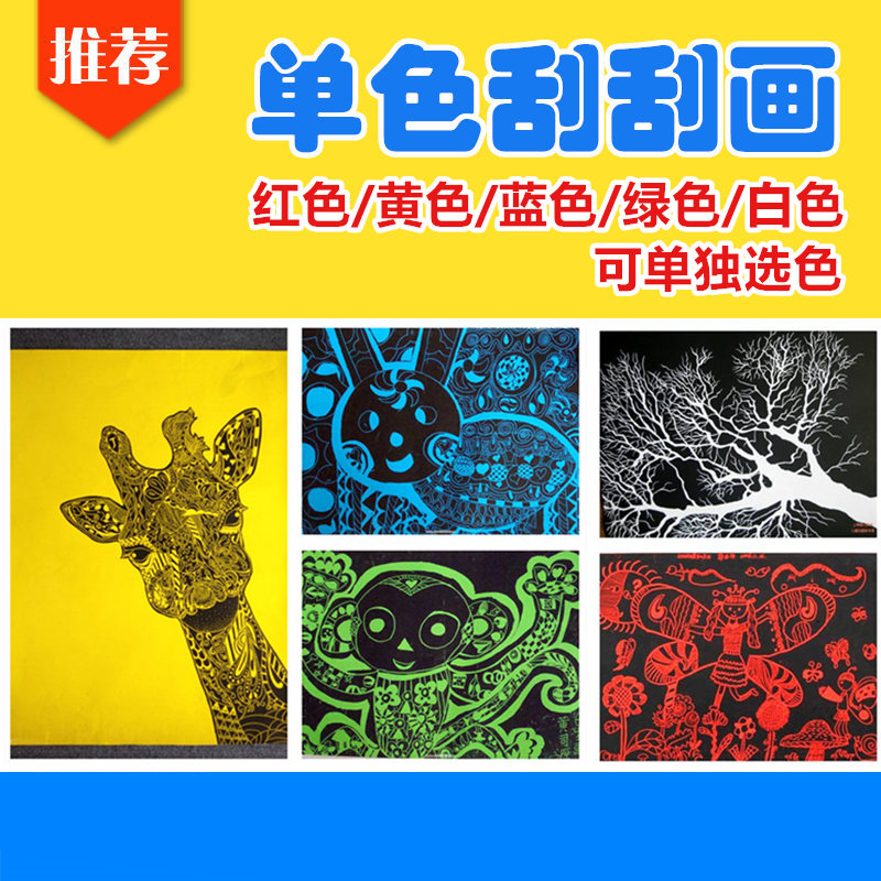 Nontoxic monochrome scratch scratch drawing paper drawing paper 16 k/8 open red yellow blue and green and white 10 10å¼ loaded children Scratch scratch painting solid