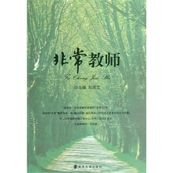 Normally teacher zhao guozhong nanjing university press | |