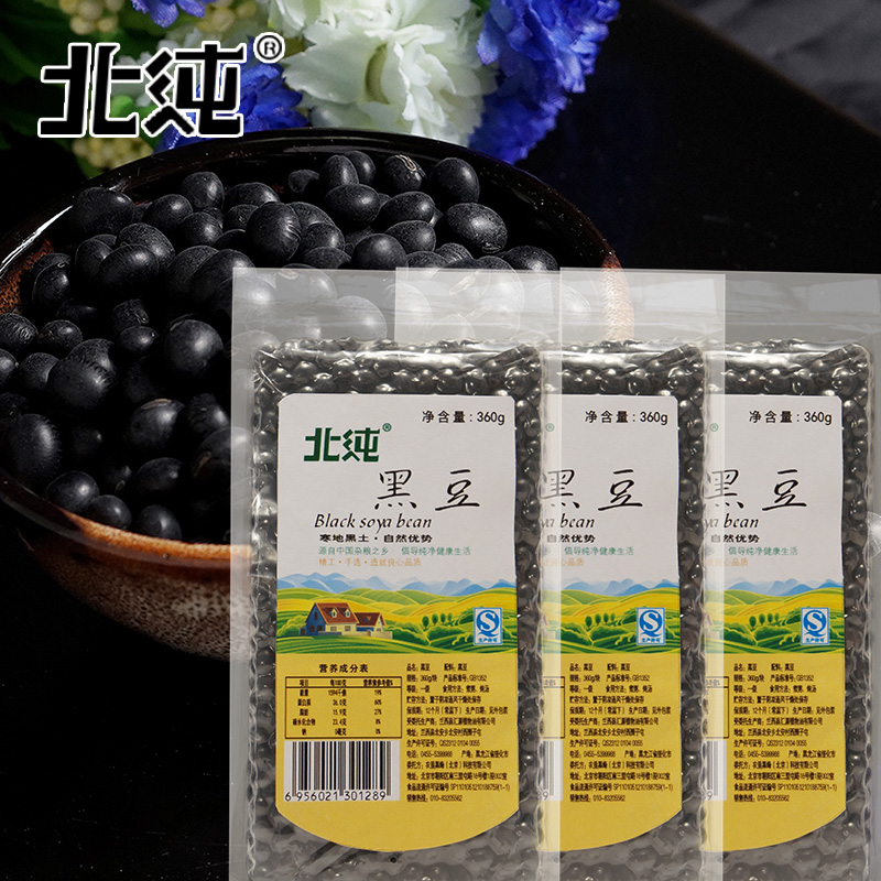 North pure black beans 360g x 3 bag combination of coarse grains whole grains beans for virgin soy milk cereals