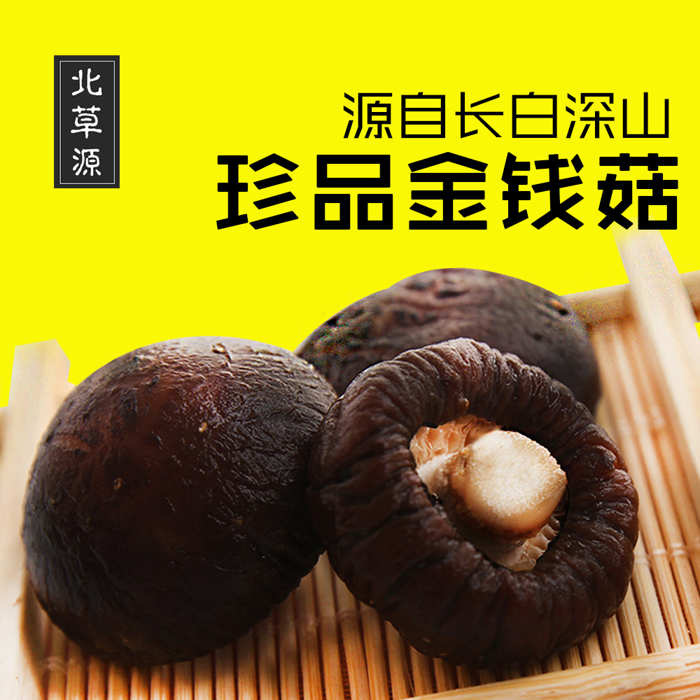 North source of changbai mountains specialty mushrooms dry shiitake mushrooms little money mushroom dried mushrooms dry goods north and south flesh