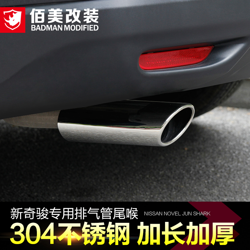 Novelty chun trail modified tail pipes dedicated 2014-16 consumer voice is lengthened tail pipe stainless steel exhaust pipe