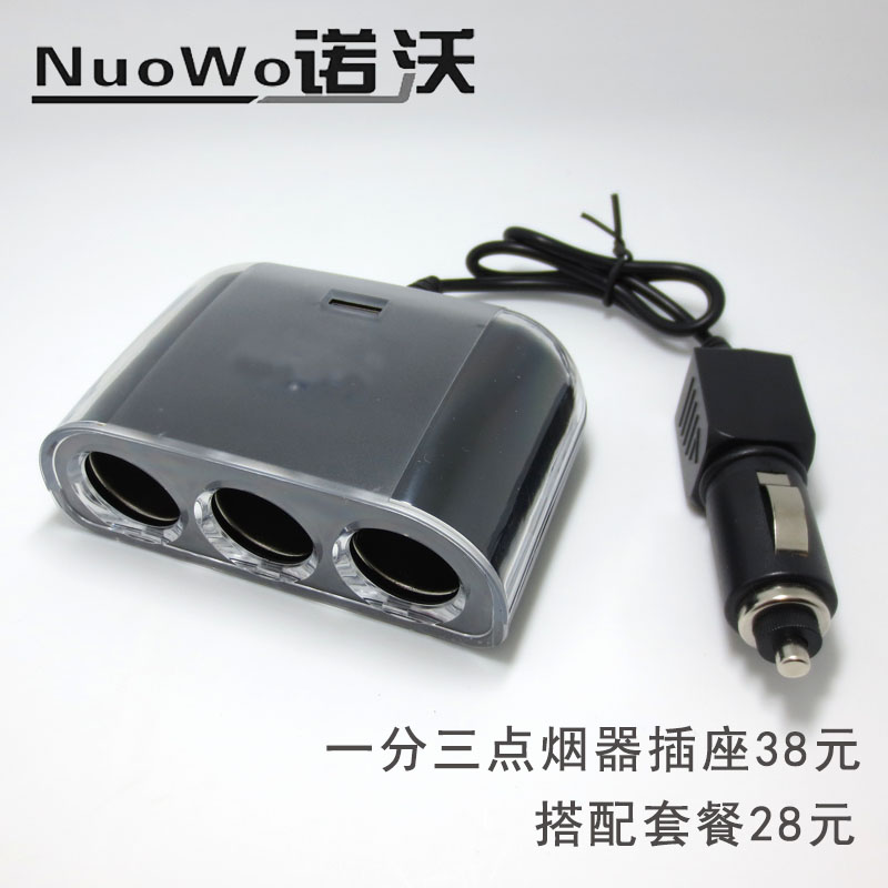 Novo car cigarette lighter one in three socket head a drag three usb car charger cigarette lighter interface extension cord Free shipping