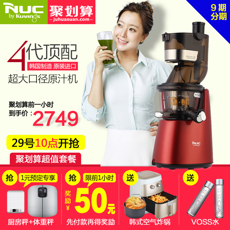 Nuc/en yuki NA-8720 south korean imports of commercial large diameter juicer juice machine drive slowly grinding household Machine