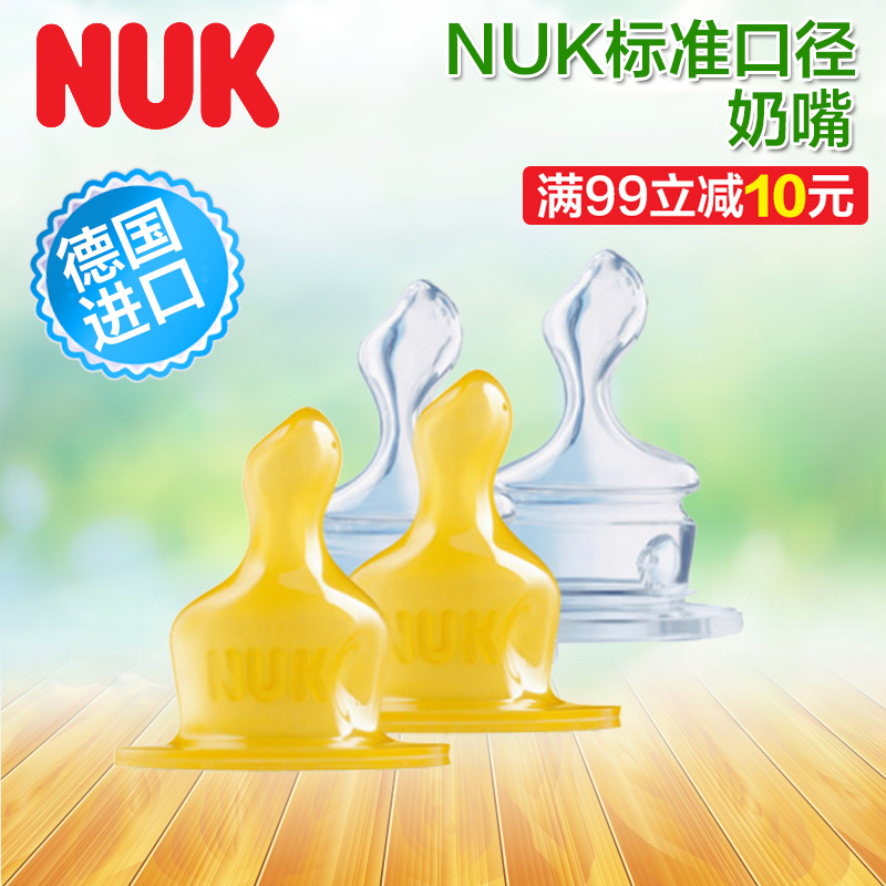 Nuk latex pacifiers newborn baby pacifiers standard caliber baby silicone nipple anti bloating pacifier nipple breast milk