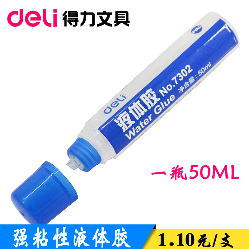 Number of students stationery glue liquid glue strong glue glue deli office supplies transparent liquid glue 7302 ml