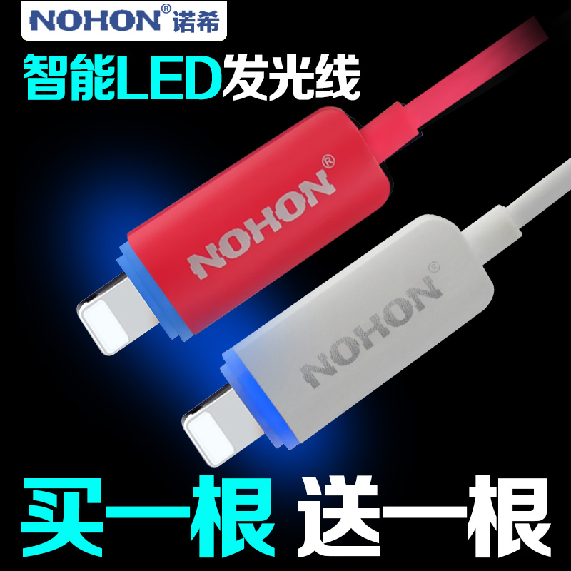 Nuoxi iphone5 emission data cable apple 5 s 5c five six 6 iphone6 data cable charger cable