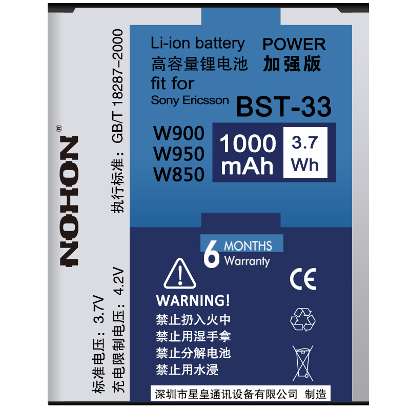 Nuoxi sony ericsson u10i w595c p990 k800 k790 w830 bst-33 battery cell phone battery capacity