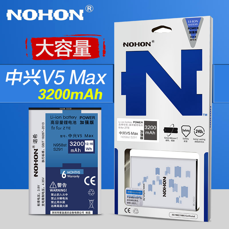 Nuoxi zte v5 max n958st battery secret grand s2 s291 battery battery cell phone battery