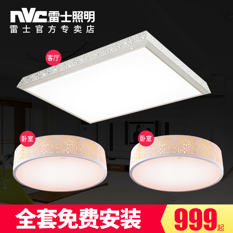 Nvc lighting led ceiling lamp living room modern minimalist atmosphere rectangular circular bedroom ershiyiting combo