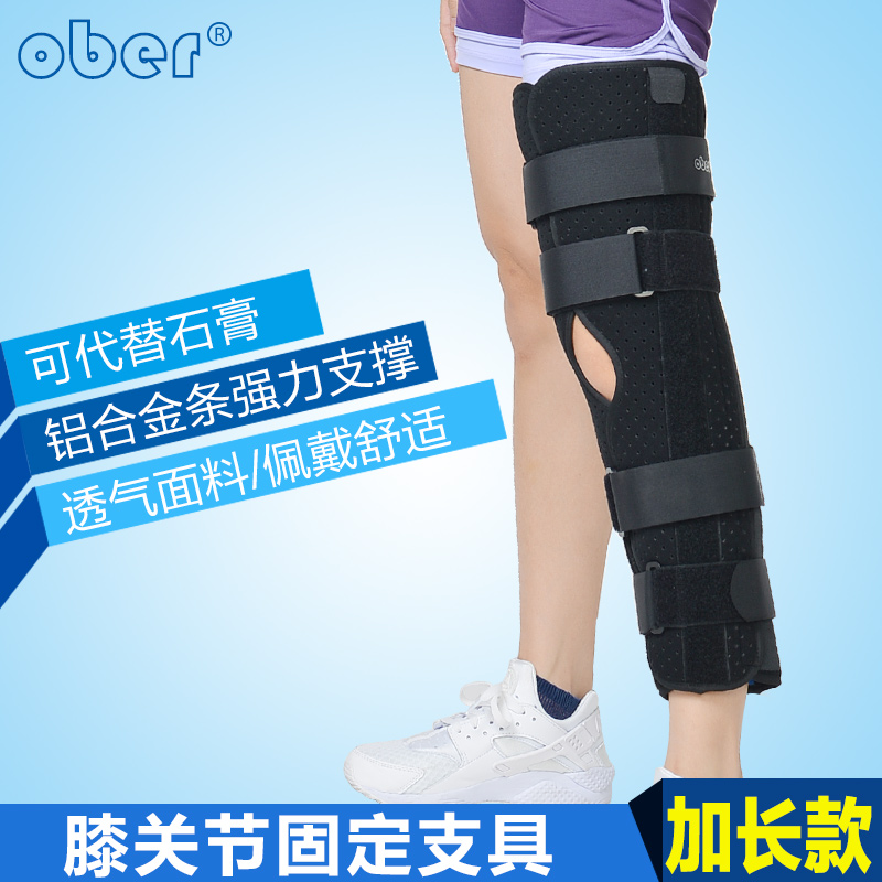 Ober fixed knee brace knee longer section knee meniscus knee rehabilitation device