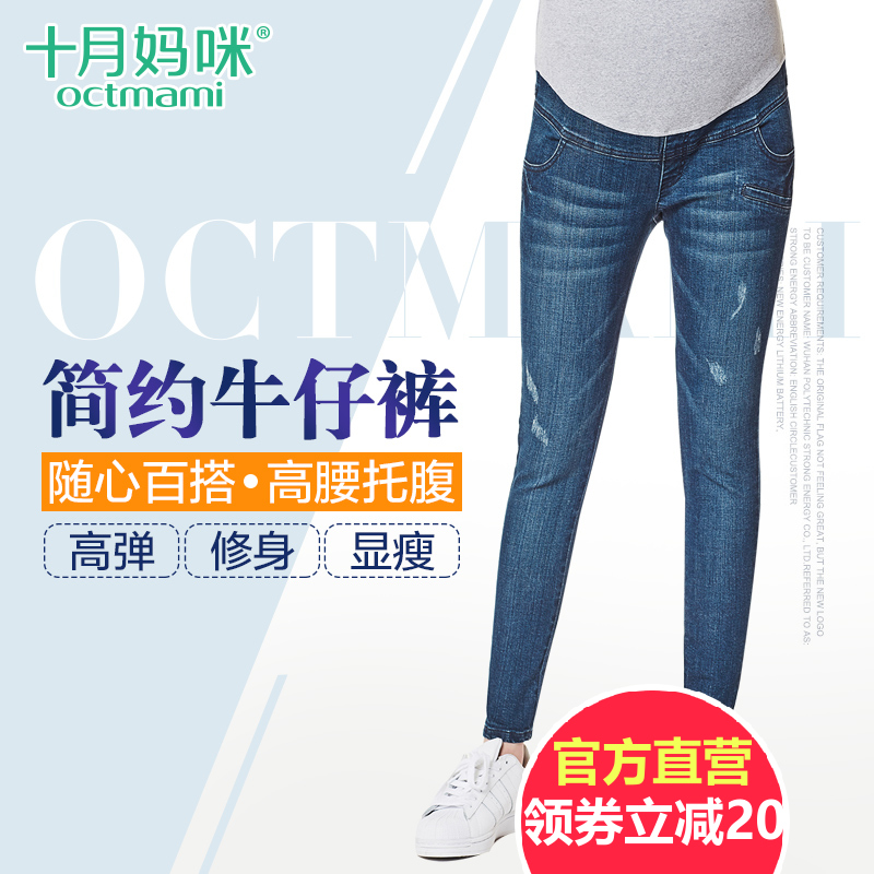 October mummy maternity pants autumn outer wear long loose denim trousers maternity care belly pants