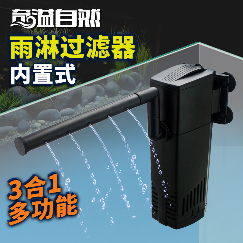 Odd spill natural aquarium fish tank filter rain mute submersible pump built-in filter triple filter aquarium filter