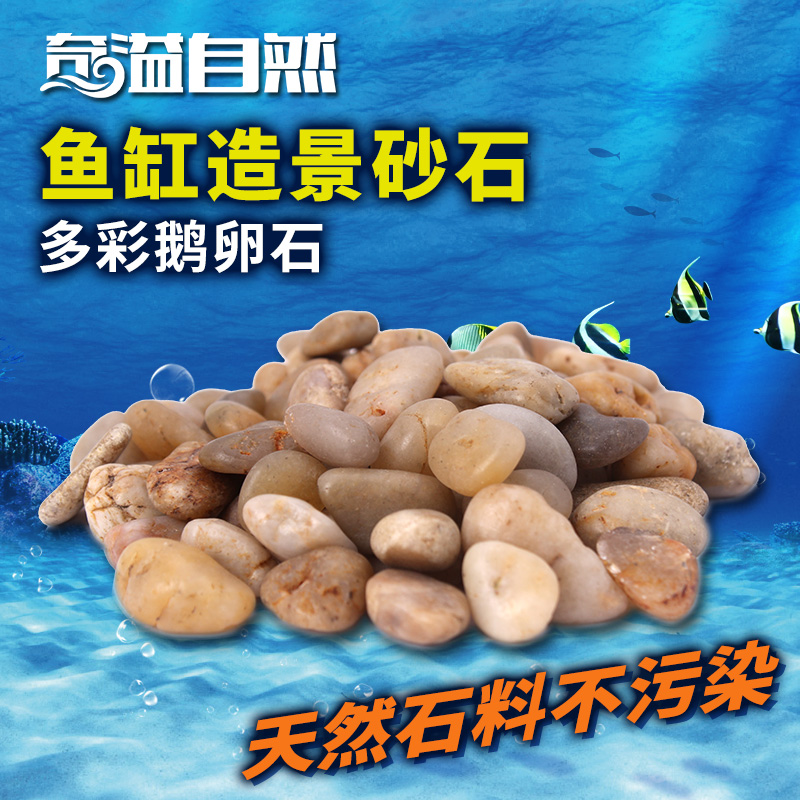 Odd spill natural colorful stone fish tank aquarium landscaping stone pebble stone natural stone landscaping landscaping aquarium bottom sand