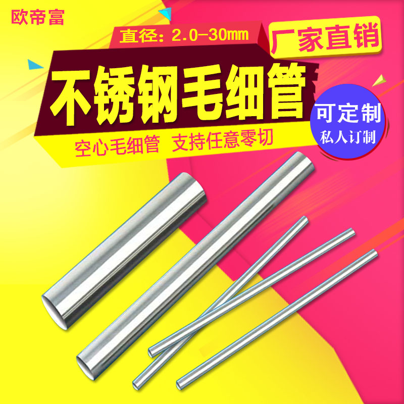 Ode rich 304 stainless steel tube stainless steel capillary tube thick tube parvo stainless steel Pipe complete specifications