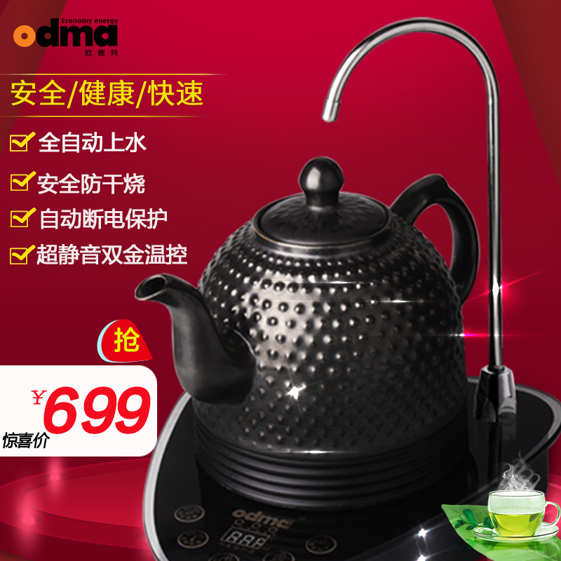 Odma/oude ma odm-1212-sj ceramic electric kettle automatic water tea kettle teapot