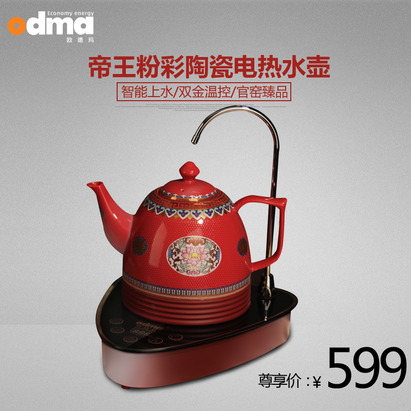 Odma/oude ma sj9 ceramic electric kettle automatic water kettle electric kettle teapot tea