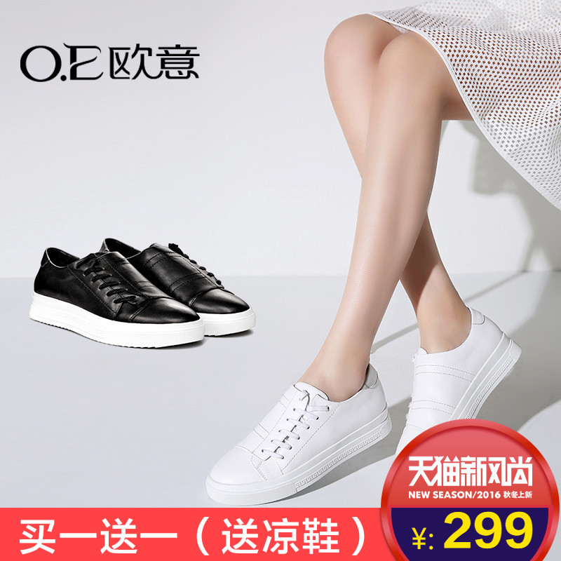 Oe europa 2016 spring new white shoes leather loafers flat shoes women's singles first layer of leather casual shoes