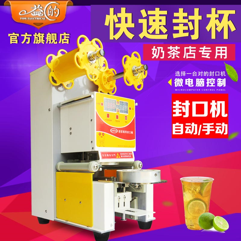 Of rules automatic tea sealing machine automatic sealing machine tea sealing machine milk cup sealing machine sealing machine
