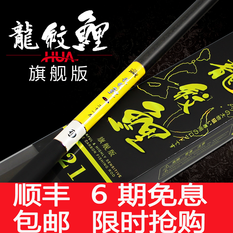 Of taiwan's dragon carp ultimate version of the introduction of new authentic taiwan fishing rod fishing rod fishing rods fishing tackle free shipping deals