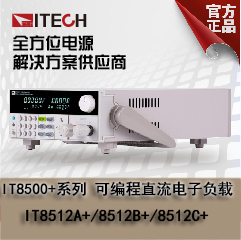 [Official flagship store] itech/itech programmable dc electronic load IT8512A +