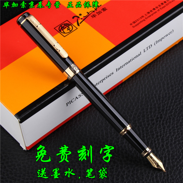Official franchise picasso us meticulous calligraphy pen ink pen picasso 902 pen calligraphy pen elbow 902
