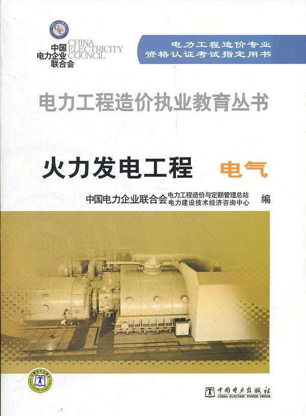 Official genuine books thermal power engineering electrical power engineering cost practicing education series china electric power press flagship store electrical engineering Cost of professional qualification exam zhidingyongshu